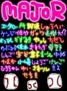 MAJOR(草野球)