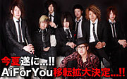 ☆Ai-For-You☆一部☆
