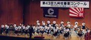 熊本市立西原中学校吹奏楽部