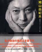鳩山由紀夫を心の内で応援する会