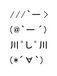 GLAYっぽい顔文字