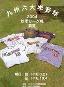 九州6大学野球連盟