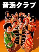音浜クラブ(横浜ダンスサークル)