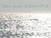 Mikos Speaks☆インナーアース
