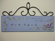 アロマshop☆ブーケ・アムール