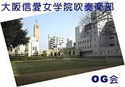 大阪信愛女学院吹奏楽部OG会