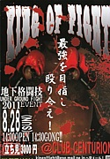 地下格闘技KING OF FIGHT!!!!