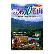 宍粟50名山 兵庫県 登山