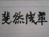 成章高校 普通科 2007年卒