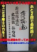 薄桜鬼WEBラジオ 存続署名運動