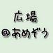 広場@あめぞう(仮)