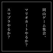 岡山ゲーム集会