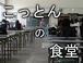 こっとんの食堂(琴丘高等学校)