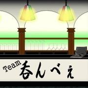 team広島呑んべぇ