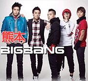 熊本 BIGBANG!!