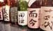 日本橋日本酒会
