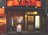 熊本居酒屋【火の国とっとっと】