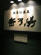 スーパー銭湯新琴似温泉 壱乃湯