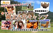 ☆キッカケ縄文・古代キャンプ☆