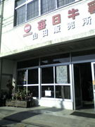 山田牛乳店  やまぎゅう 山牛