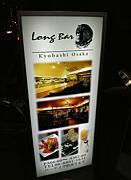 京橋 Long Bar