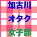 加古川のオタク集まれ!女子部