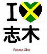 I LOVE 志木 〜Reggae Side〜