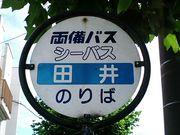 田井に住んでいる人集まれ〜〜