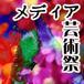 文化庁メディア芸術祭2005