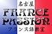 France Passion フランス語教室