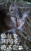 仙台でTRPGを遊ぶ会