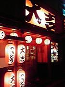 ■ 大吉 西浦和店 ■