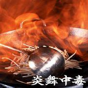 【炎舞中毒】 -FireAddiction-