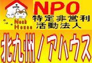 NPO法人北九州ノアハウス