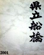 県立船橋高校2001年卒業生