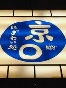 京まる(柏店)