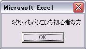 パソコン初心者相談室