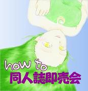 how to 同人誌即売会