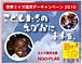 世界エイズ孤児デーキャンペーン