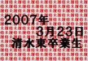 2007/3/23 清水東卒業生