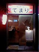 てまり倶楽部(北区・居酒屋)