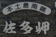 鹿高専フォークソング部