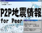 P2P地震情報 for Peer