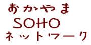 岡山SOHOネットワーク