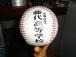 ☆藤高野球部☆