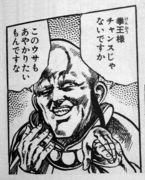 ウサ(北斗の拳)