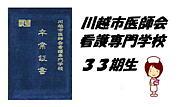 川越市医師会看護専門学校33期生