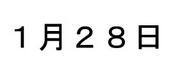 1月28日生まれ