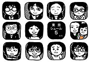 東京シュール5