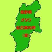 長野県オタク総合案内所(仮)